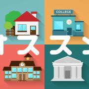 国と学校の選択次第で留学費用はここまで下げられる!いまオススメの15校!