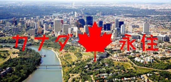 こんなにあるの?!カナダ永住権のメリット