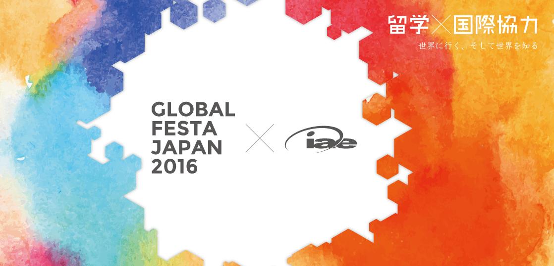 国際協力の祭典、グローバルフェスタJAPAN2016に参加します!