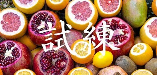 留学行った人だけが知っている。海外でフルーツを食べる本当の意味。