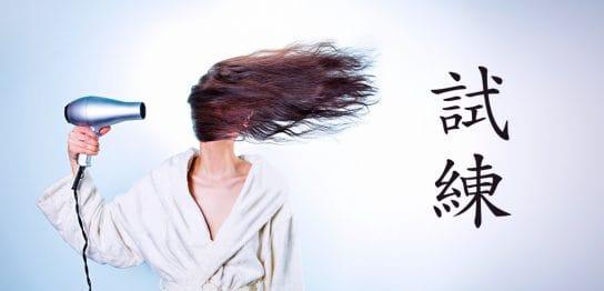 留学中、あなたの髪型は「変」になる!その理由と対処法。シリーズ「留学の試練」
