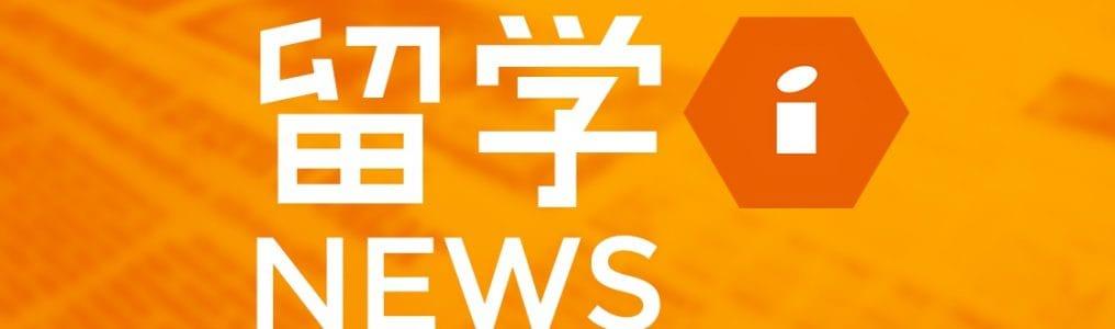 留学ニュース