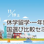 一年留学・国選び徹底比較無料セミナー 11/19(土)~1年間で何ができるの?英語学習だけでは物足りない方のための留学を提案!~