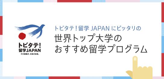 トビタテ!留学JAPANにピッタリの世界トップ大学のおすすめ留学プログラム!