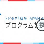 留学向け奨学金「トビタテ!留学JAPAN」のプログラムを探そう