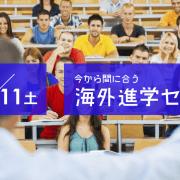 【海外進学セミナー】高校生、既卒性必見! 今から間に合う海外進学の別ルート全部紹介します!