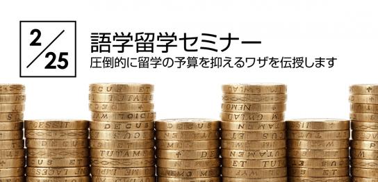 留学費用節約のワザを教えます!語学留学セミナー 2/25(土)~圧倒的に留学の予算を抑えるワザを伝授します~