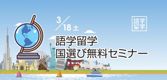 語学留学濃く選び無料セミナー3/18土