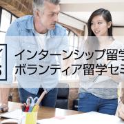 インターンシップ留学・ボランティア留学セミナー