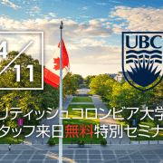 UBC(ブリティッシュコロンビア大学)スタッフ来日特別セミナー。カナダトップ名門大学の最新情報が直接手に入ります。