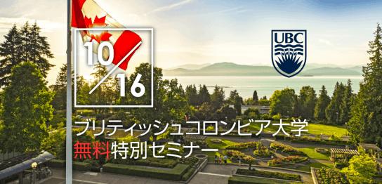 UBC(ブリティッシュコロンビア大学)特別セミナー10/16。大学現地スタッフ来日による特別無料セミナー。