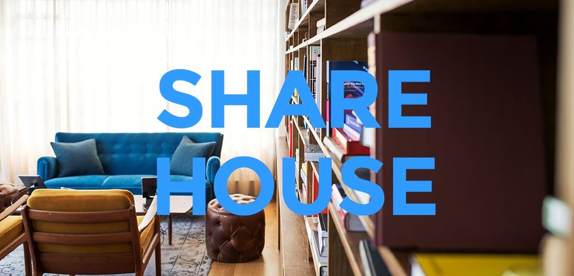 留学でのシェアハウスの選び方を、経験者がお話します!!