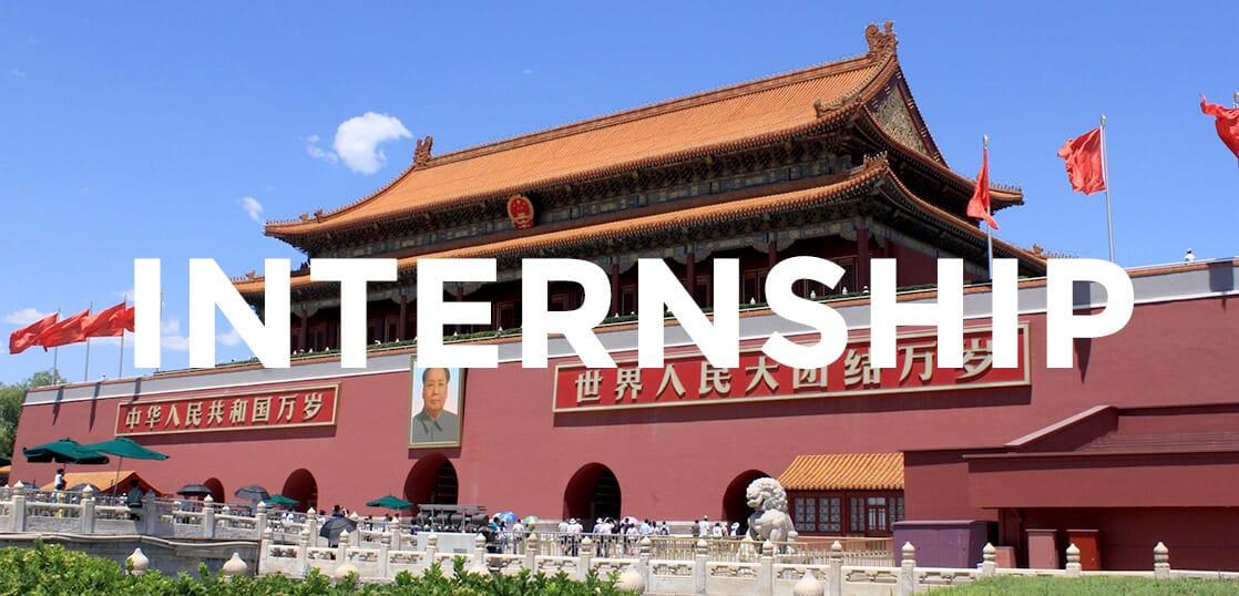中国でインターンシップ留学