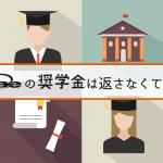 iae奨学金は返済不要の給付型!誰でも最大30万円もらえる学生限定の奨学金です!