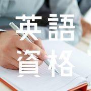 【海外大学で本当に使える英語資格はどれ?】IELTS & TOEFL→◯ 英検→△ TOEIC→✕