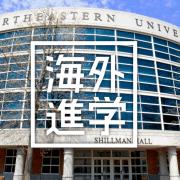 編入で海外進学!日本の大学で取得した単位を無駄にしないノースイースタン大学の編入プログラム