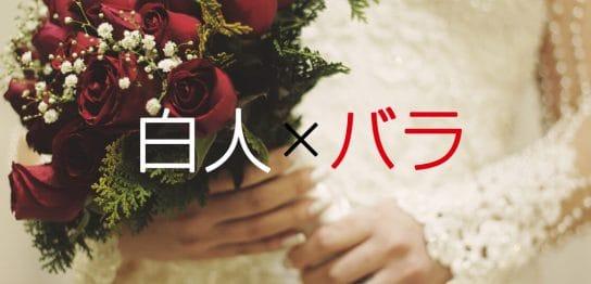 白人女性にはバラの花束を贈れ!彼女が欲しいすべての留学男子へ 5つの法則