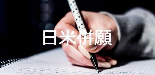 日本の大学に落ちてもまだ大丈夫。日米併願なら進学の可能性が広がる。その方法とは?