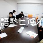 iae留学ネットは海外に挑戦する学生を応援します!英語塾ビバイル