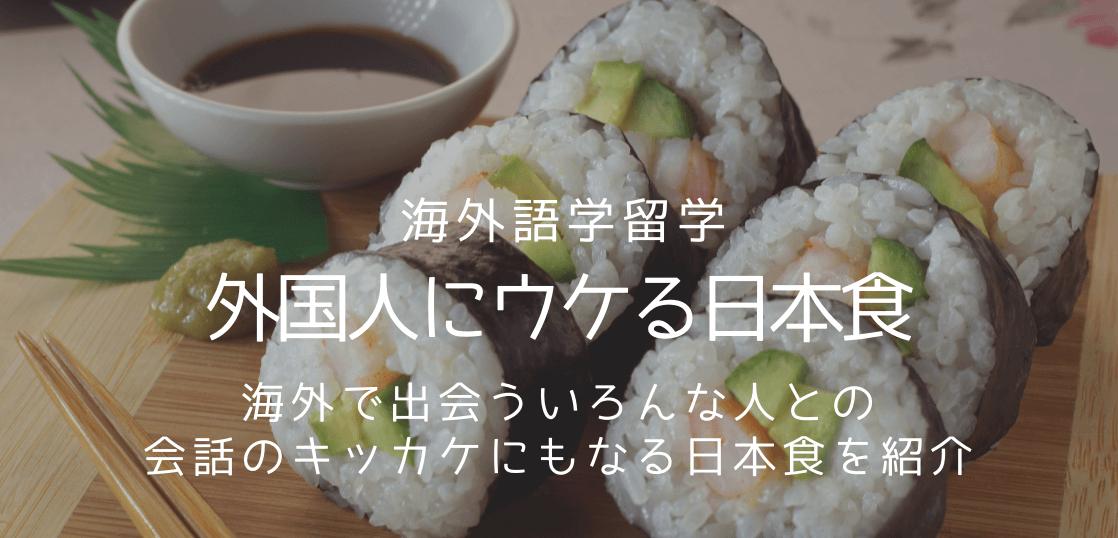 japanese-foodtop