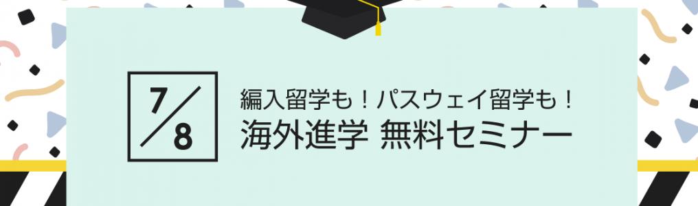 海外進学セミナー