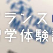留学先でまさかの手術!日本の留学生保険に入っていてよかった!フランス留学体験談