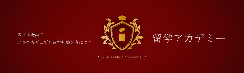 留学アカデミー