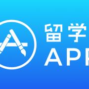 留学に本気で役立つ無料アプリ5選!2017年版!他でまだ紹介されてない海外旅行にも力を発揮する便利アプリ。