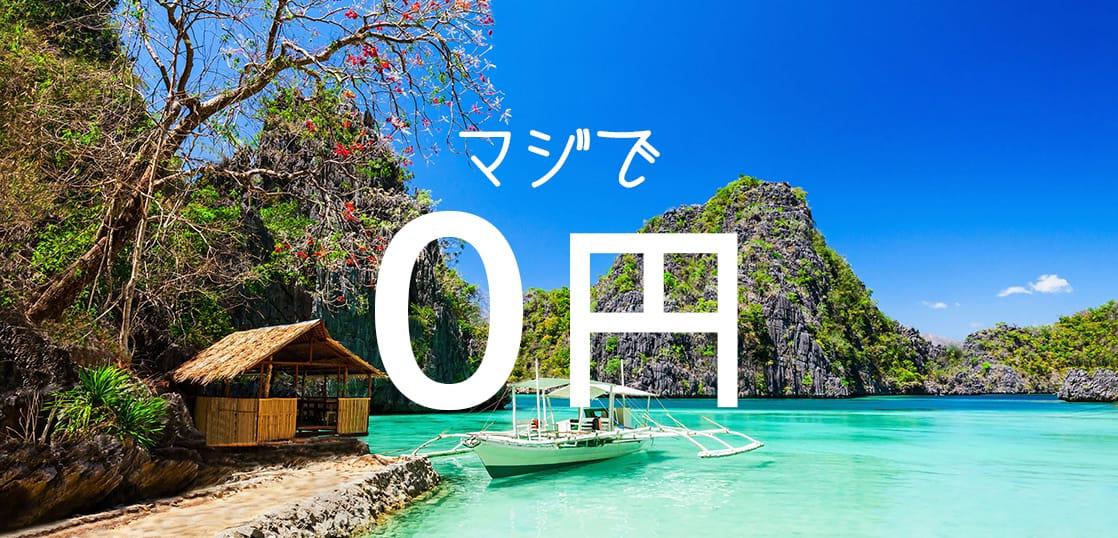 フィリピンの語学学校「NILS」が攻めた!完全0円留学(語学+インターン)を開始!!