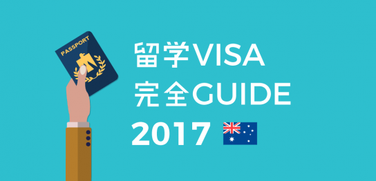 オーストラリア学生ビザの必要書類や申請方法 留学ビザ完全ガイド 2017年度版