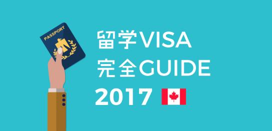 カナダ学生ビザの必要書類や申請方法 留学ビザ完全ガイド 2017年度版