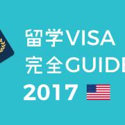 学生ビザの必要書類や申請方法 留学ビザ完全ガイド 2017年度版 アメリカ編