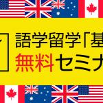 【留学セミナー】9月9日(土) 語学留学セミナー「ビザ、費用、内容は?初心者向けに詳しく解説します」