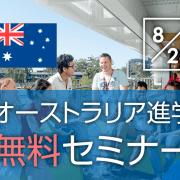 オーストラリア進学無料セミナー 8/26(土)海外進学目指すなら柔軟性バツグンのオーストラリアへ!