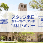 【留学セミナー】10/1(日)西オーストラリア大学(UWA)特別無料セミナー!大学職員が来日します!