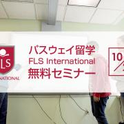 【留学セミナー】10/21(土)アメリカ大学パスウェイ留学セミナー!FLS Internationalの学校スタッフが来日します!