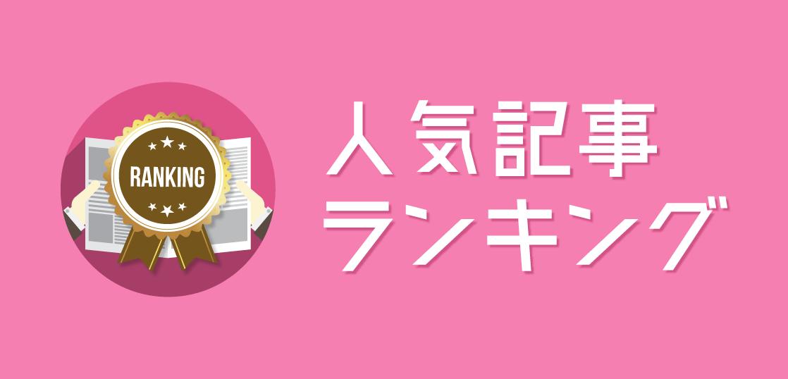 7月の留学人気記事ランキングBEST30