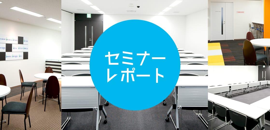 【セミナーレポート】