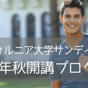 2021年カリフォルニア大学サンディエゴ校エクステンション(UCSD)プログラム
