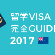 ニュージーランド留学ビザの必要書類や申請方法 学生ビザ完全ガイド 2017年度版