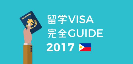 フィリピン留学ビザの必要書類や申請方法 学生ビザ完全ガイド 2017年度版