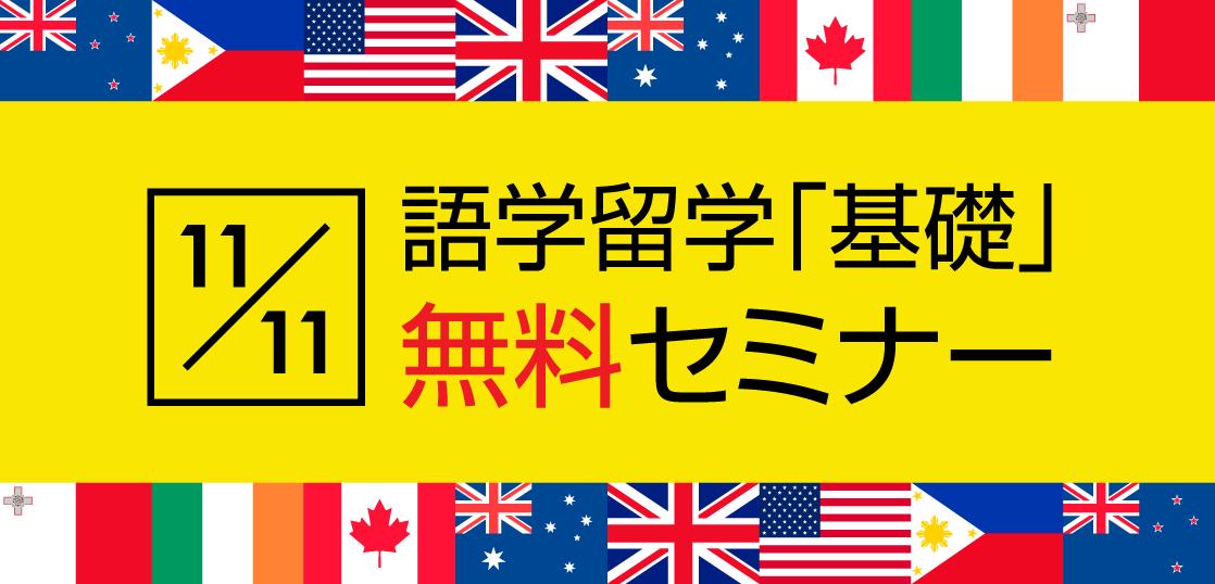 【留学セミナー】11月11日(土) 来年の春休みは留学しよう! 初心者向け語学留学セミナー