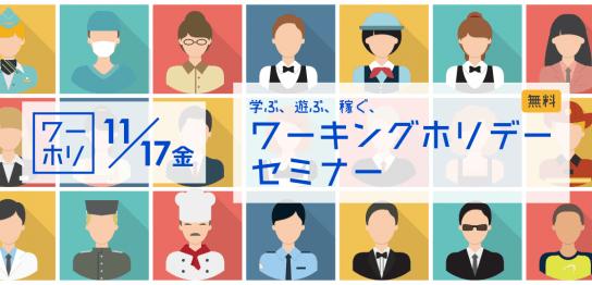 【留学セミナー】11/17(金)真面目にワーホリしたい方のための、ワーキングホリデー留学セミナー
