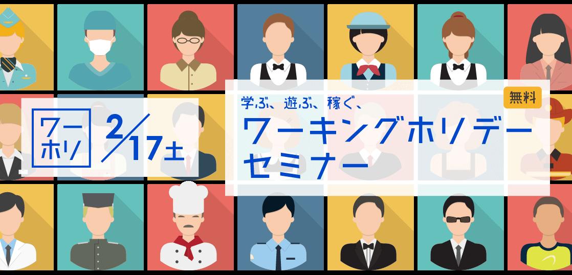 【留学セミナー】2/17(金)真面目にワーホリしたい方のための、ワーキングホリデー留学セミナー