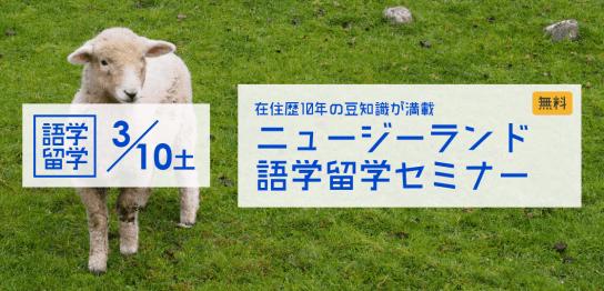【留学セミナー】ニュージーランド語学留学セミナー 〜在住歴10年、NZを知り尽くしたカウンセラーが教えるNZ語学留学の豆知識〜