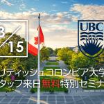 【留学セミナー】3/15(木)UBC(ブリティッシュコロンビア)大学現地スタッフ来日による特別無料セミナー。本年度合格者も参加予定!