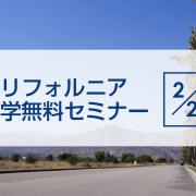 【留学セミナー】2/24(土)カリフォルニア留学説明会!アメリカで最も海外留学生に支持されるのはなぜ?