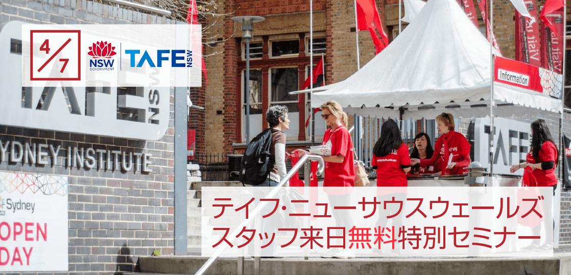 【留学セミナー】4/7(土)TAFE(テイフ)セミナー!学校スタッフが緊急来日します!