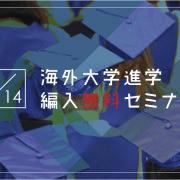【留学セミナー】4/14(土)海外大学進学・編入セミナー!今からでも間に合う9月入学の方法を教えます。