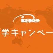 【留学キャンペーン】iae留学ネットがあなたの見積り査定します